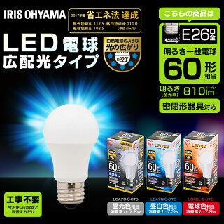 4個セットLED電球E2660W電球色昼白色昼光色アイリスオーヤマ広配光LDA7D-G-6T5LDA7N-G-6T5LDA8L-G-6T5密閉形器具対応電球のみおしゃれ電球26口金広配光タイプ60W形相当照明長寿命省エネ