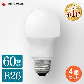 \最安値挑戦中1,580円/【4個セット】電球 led led電球 e26 E26 60W アイリスオーヤマ 広配光 60形相当 昼光色 昼白色 電球色 LDA7D-G-6T62P LDA7N-G-6T62P LDA7L-G-6T62PLED電球 6.9W 5年保証 長寿命 省エネ 節約 節電