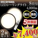 【2個セット】アイリスオーヤマ シーリングライト リモコン付 おしゃれ 8畳 木枠 木目 木目調5.0シリーズ CL8DL-5.0WF…