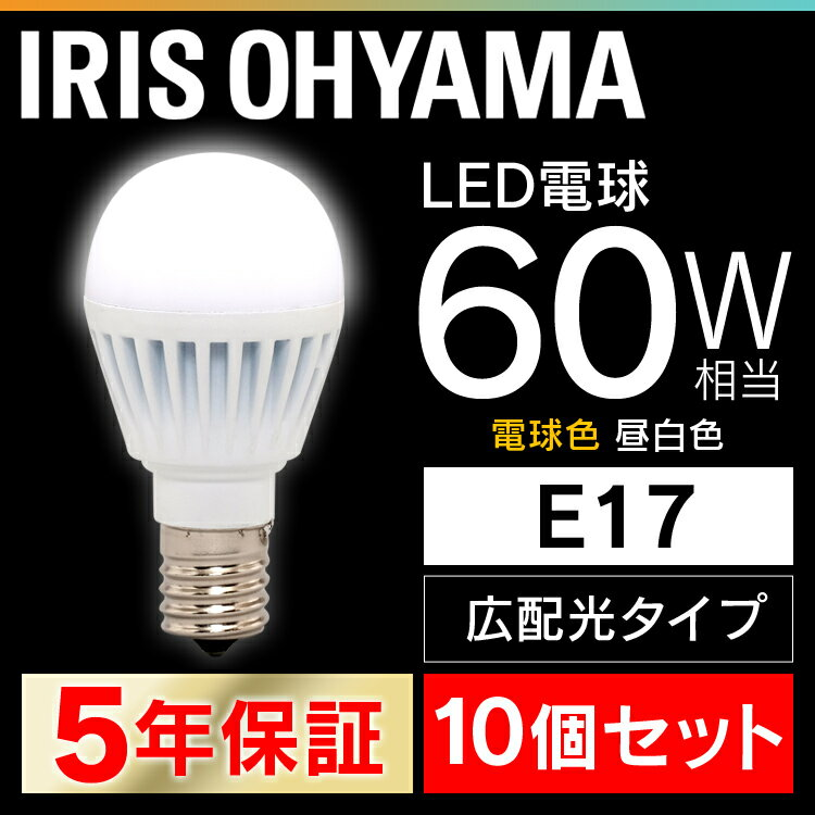 【10個セット】 LED電球 E17 60W 電球色 昼白色 アイリスオーヤマ 広配光 LDA7N-G-E17-6T42P・LDA8L-G-E17-6T42P セット 密閉形器具対応 小型 シャンデリア 電球のみ おしゃれ 電球 17口金 60W形相当 LED 照明 長寿命 省エネ 節電 広配光タイプ ペンダントライト [あす楽]