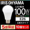 【10個セット】 LED電球 E26 100W 電球色 昼白色 昼光色 アイリスオーヤマ 広配光 LDA14D-G-10T5 LDA14N-G-10T5 LDA14…