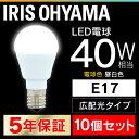 【10個セット】 LED電球 E17 40W 電球色 昼白色 アイリスオーヤマ 広配光 セット 密閉形器具 小型 シャンデリア おし…