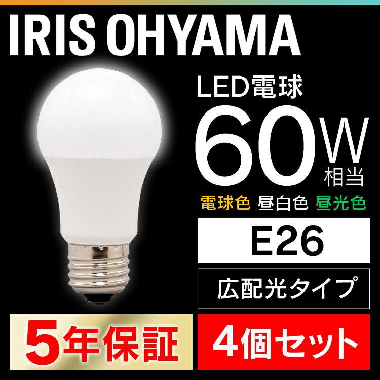 4個セット LED電球 E26 60W 電球色 昼白色 昼光色 アイリスオーヤマ 広配光 LDA7D-G-6T5 LDA7N-G-6T5 LDA8L-G-6T5 密閉形器具対応 電球のみ おしゃれ 電球 26口金 広配光タイプ 60W形相当 照明 長寿命 省エネ