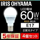 【4個セット】 LED電球 E17 led 60W 電球色 昼白色 アイリスオーヤマ 広配光 LDA7N-G-E17-6T5 LDA8L-G-E17-6T5 密閉形…