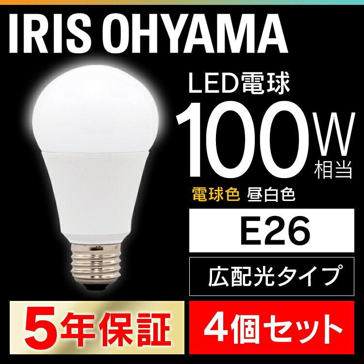 4個セット LED電球 E26 100W 電球色 昼白色 昼光色 アイリスオーヤマ 広配光 LDA14D-G-10T5 LDA14N-G-10T5 LDA14L-G-10T5 密閉形器具対応 電球のみ 電球 26口金 広配光タイプ 100W形相当 LED 照明 長寿命 省エネ 節電 ペンダントライト 玄関 廊下