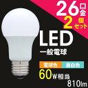 【あす楽】【2個セット】LED電球 E26 60W相当 810lm 広配光昼白色・電球色 LDA7N-G-6T3・LDA9L-G-6T3 アイリスオーヤマ電球 LED 照明 E26口金 一般電球 長寿