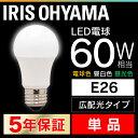 LED電球 E26 60W 電球色 昼白色 昼光色 アイリスオーヤマ 広配光 LDA7D-G-6T5 LDA7N-G-6T5 LDA8L-G-6T5 密閉形器具 お…