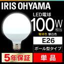 LED電球 E26 100W ボール球 電球色 昼白色 アイリスオーヤマ 広配光 LDG12N-G-10V4・LDG14L-G-10V4 密閉形器具対応 電…
