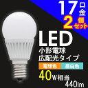 LED電球 E17 広配光40W相当(2個セット) LDA4N-G-E17-4T12P・LDA4L-G-E17-4T12P 昼白色・電球色 アイリスオーヤマ【★...