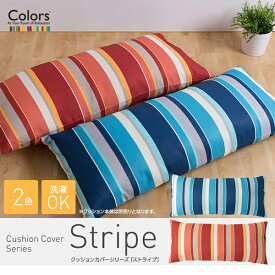 Colors(R)カラーズクッションカバーシリーズ「ストライプ」(45×100cm) ブルー・オレンジ【TD】【取寄せ品】【B】【北欧 クッション カバー 背もたれ 背あて】