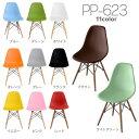 【在庫限り】イームズチェア シェルチェア 木脚 PP-623 全11色 ダイニングチェア 椅子【D】【スタッキングチェア デザ…