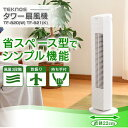 【在庫処分】TEKNOS スリムタワー扇風機【首ふり ファン】千住 TF-820(W) ホワイト・ブラック【D】【扇風機 タワーファン】【B】