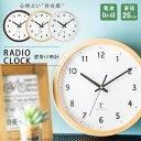 時計 壁掛け時計 電波時計 電波 掛け時計 直径25cm 木目調 おしゃれ かわいい PWCRR-25-Cウォールクロック 壁かけ シ…
