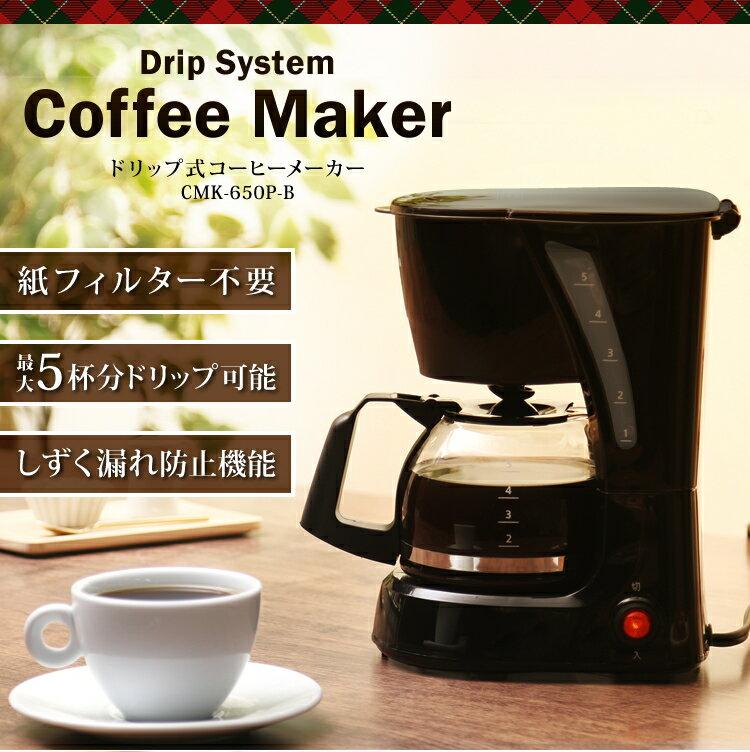 【あす楽対応】コーヒーメーカー ブラック CMK-650P-Bコーヒードリップ 保温 ペーパーレス コーヒー アイリスオーヤマ【D】