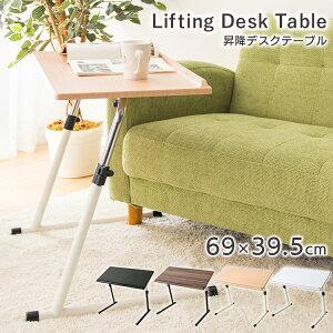 テーブル サイドテーブル おしゃれ 高さ調節 角度調節 折りたたみ コンパクト デスク 昇降テーブル ストッパー 在宅勤務 リモートワーク 角度調整 昇降式 昇降 パソコン ローテーブル 家具