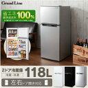 \台数限定!税込20,500円★/冷蔵庫 2ドア 118L おしゃれ 冷凍冷蔵庫 ARM-118L02WH・SL・BK送料無料 新生活 左右ドア…