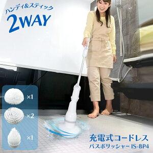充電式バスポリッシャー ホワイト IS-BP4お風呂掃除 浴槽磨き コードレス バスブラシ 電動掃除ブラシ 掃除用品 浴室 快適 壁 トイレ 洗面台 クリーナー スティック 送料無料 ポリッシャー 掃