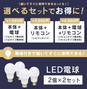 LED電球4個セットGL灯シーリングスポットライトリモコン送料無料照明ライト天井LED電球4個付リモコン式天然木耐熱樹脂昼白色電球色ライトウッドダークウッドホワイトブラックホワイト×ライトウッドブラック×ダークウッド【D】