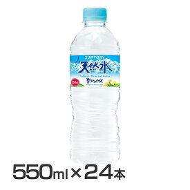 【24本】サントリ天然水南アルプス550ml(特) ミネラルウォーター 水 アルプス セット 550ml 天然水 サントリー 【D】