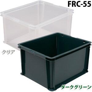 ラックコンテナFRC-55 クリア/ダークグリーン アイリスオーヤマ