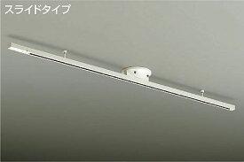 大光電機 DP-35830 配線ダクトレール 簡単取付 畳数設定無し≪即日発送対応可能 在庫確認必要≫【送料無料】【smtb-TK】