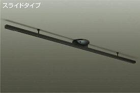 大光電機 DP-40722 配線ダクトレール 簡単取付 畳数設定無し≪即日発送対応可能 在庫確認必要≫【送料無料】【smtb-TK】