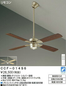 期間限定特価 大光電機 CCF-014S6 シーリングファン セット品 リモコン付 畳数設定無し≪即日発送対応可能 在庫確認必要≫