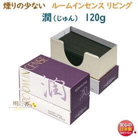 線香 お香 ◆ 玉初堂 ROOM INCENSE LIVING ルームインセンスリビング 潤 じゅん 6695 煙りの少ない ◆GYOKUSYODO 日本製香 香り お線香