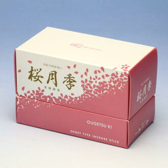 Incense ◆ high quality incense cherry-season super short dimensions • ball's first temple GYOKUSYODO Japan made