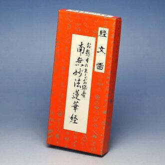 ◆ 祈祷烧香 (角) Myoho ◆ 伯爵 bunrindo 在日本 [香味的香和鲜花、 香烛、 供品和祭坛、 苯教和刑事)