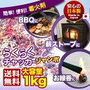 ◆らくらくチャッカー 徳用サイズ(1kg)◆【着火剤】東海製蝋 日本製暖炉・薪ストーブ・バーベキュー・BBQ