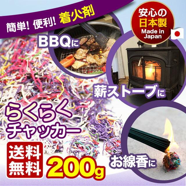 ◆らくらくチャッカー 200g◆【着火剤】東海製蝋 日本製暖炉・薪ストーブ・バーベキュー・BBQ【メール便発送商品】