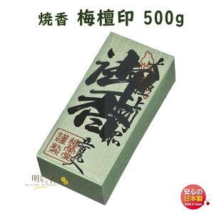 焼香 ◆梅檀印 500g(紙箱入)◆梅栄堂 baieido 日本製【御焼香】【お焼香】【沈香】【白檀】