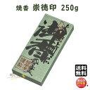 008501sutoku25001