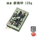 008502sutoku12501
