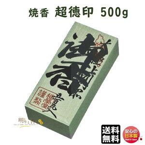 焼香 ◆超徳印 500g(紙箱入)◆梅栄堂 baieido 日本製【御焼香】【お焼香】【沈香】【白檀】