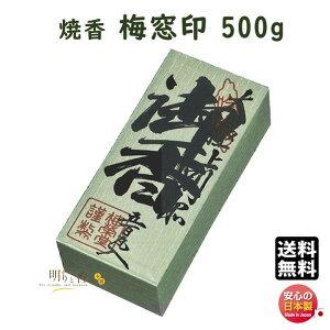 焼香 ◆梅窓印 500g(紙箱入)◆梅栄堂 baieido 日本製【御焼香】【お焼香】【沈香】【白檀】