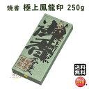 008701hooryu25001