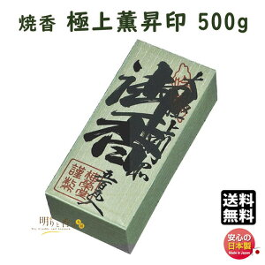 焼香 ◆極上薫昇印 500g(紙箱入)◆梅栄堂 baieido 日本製【御焼香】【お焼香】【沈香】【白檀】