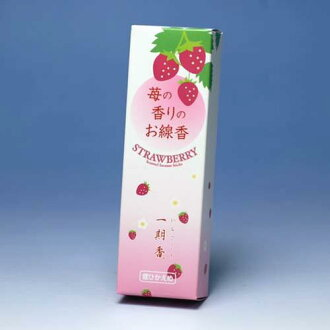 ◆ 前香 (ichigokou) 棺材细烟 ◆ 梅榕寺日本制造的