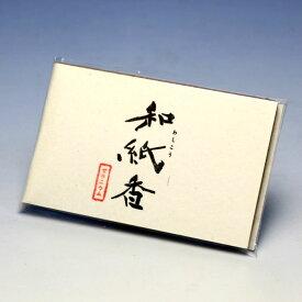 お香 紙のお香 和紙香 WA-3 ゼラニウム 大発 日本製 紙 わしこう ペーパー 和紙 わし アロマ 香り 香 香水 線香 ギフト プレゼント 贈答用 お土産 クリスマス