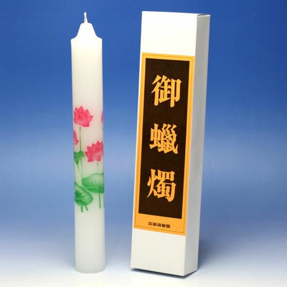 ろうそく 蝋燭 ◆御献灯(ごけんとう)100号2本 約40時間(蓮)◆【明り・ローソク】東海製蝋 日本製【絵ローソク】
