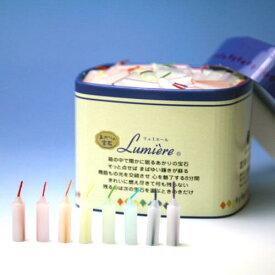 ◆リュミエール 8分 約330本◆(171-07)【ローソク】東海製蝋 日本製ろうそく 蝋燭 ロウソク ミニローソク【あす楽対応・土日祝休】