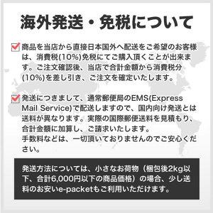海外発送説明日本版8%