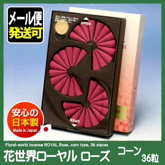 ◆ Floral - World Incense ROYAL Rose ◆ 36 cones with a holder ◆ Shoyeido, made in Japan