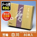 Shirakawast8000