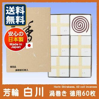 ◆ 梅遥,教堂在日本的白川方明螺旋经济产品 60 件 (由 Eiji 中山行长白川方明雕刻而成) ◆ 环本