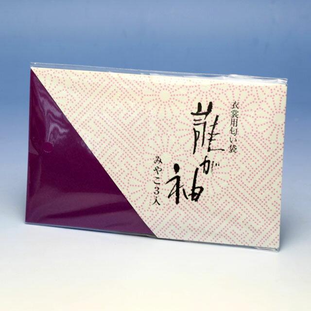 匂い袋 ◆衣裳用匂い袋 誰が袖 みやこ 3袋入◆【匂い袋】松栄堂 SHOYEIDO 日本製【メール便発送可能商品_4】