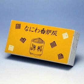 香炉灰 お香 線香 ◆ 玉初堂 なにわ香炉灰 紙箱入 60g 0889 ◆GYOKUSHODO 日本製【香炉灰】