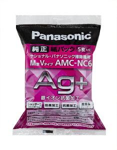 パナソニック Panasonic 紙パック 防臭加工あり AMC-NC6